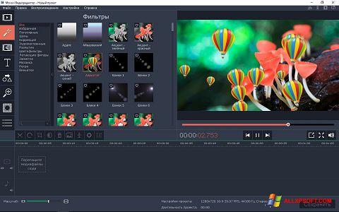 צילום מסך Movavi Video Editor Windows XP