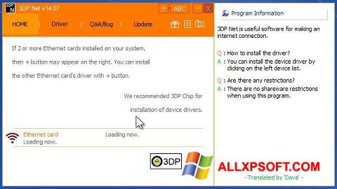 צילום מסך 3DP Net Windows XP