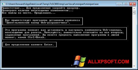 צילום מסך Denwer Windows XP