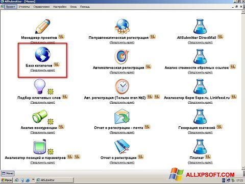 צילום מסך AllSubmitter Windows XP