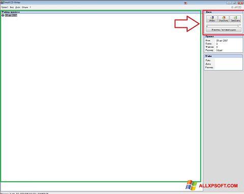 צילום מסך Small CD-Writer Windows XP