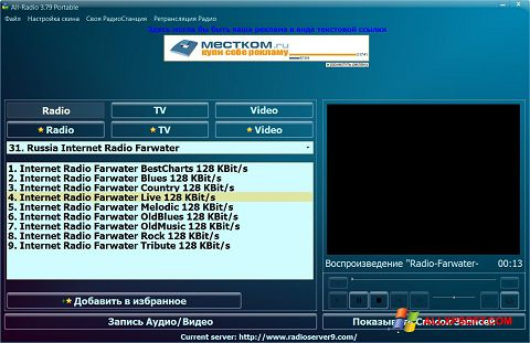 צילום מסך All-Radio Windows XP