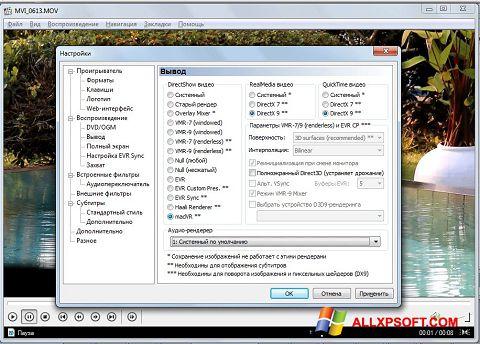 צילום מסך K-Lite Mega Codec Pack Windows XP