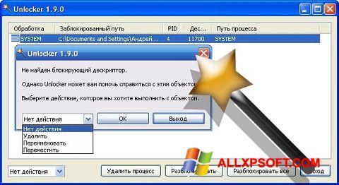 צילום מסך Unlocker Windows XP