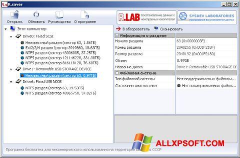 צילום מסך R.saver Windows XP