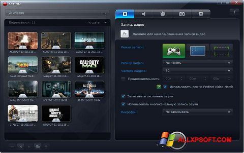 צילום מסך Mirillis Action! Windows XP