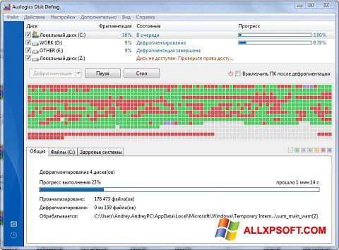 צילום מסך Auslogics Disk Defrag Windows XP