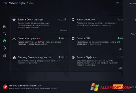 צילום מסך IObit Malware Fighter Windows XP