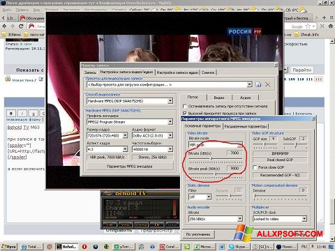 צילום מסך Behold TV Windows XP