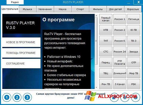 צילום מסך RusTV Player Windows XP