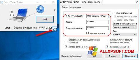 צילום מסך Switch Virtual Router Windows XP