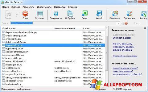 צילום מסך ePochta Extractor Windows XP