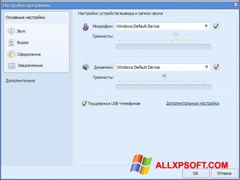 צילום מסך Sippoint Windows XP