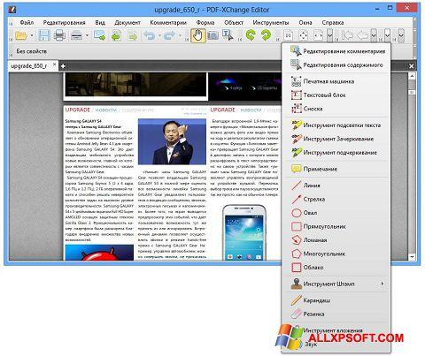 צילום מסך PDF-XChange Editor Windows XP