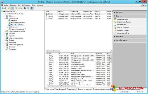 צילום מסך Traffic Inspector Windows XP