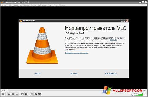 צילום מסך VLC Media Player Windows XP