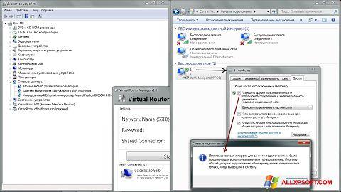 צילום מסך Virtual Router Plus Windows XP
