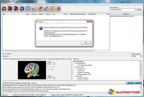 צילום מסך MediaCoder Windows XP