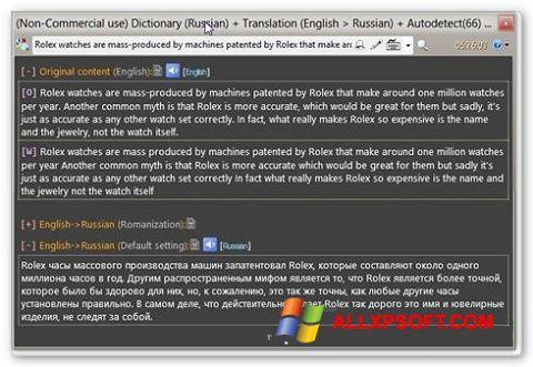 צילום מסך QDictionary Windows XP