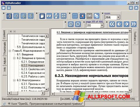 צילום מסך DjVu Reader Windows XP