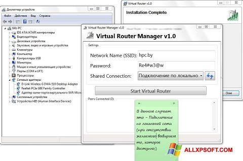 צילום מסך Virtual Router Manager Windows XP