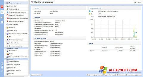 צילום מסך Kerio Control Windows XP